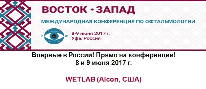 WETLAB (Alcon, США)